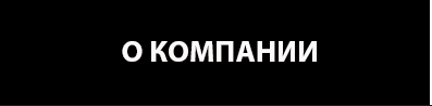 chi siamo _ru home basso